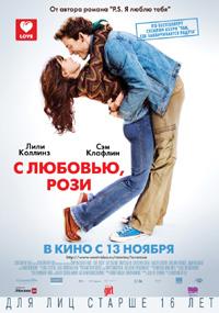 Постер фильма «С любовью, Рози»