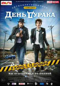 Постер фильма «День дурака»