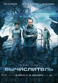 Постер фильма «Вычислитель»
