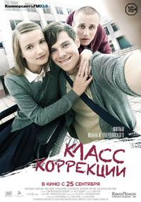 Постер фильма «Класс коррекции»