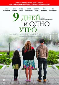 Постер фильма «9 дней и одно утро»