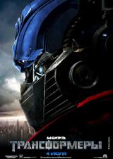 Постер фильма «Трансформеры»