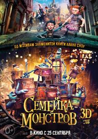 Постер фильма «Семейка монстров»