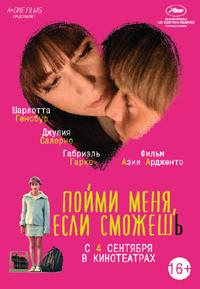 Постер фильма «Пойми Меня, Если Сможешь»