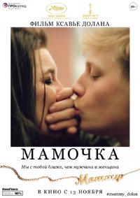 Постер фильма «Мамочка»