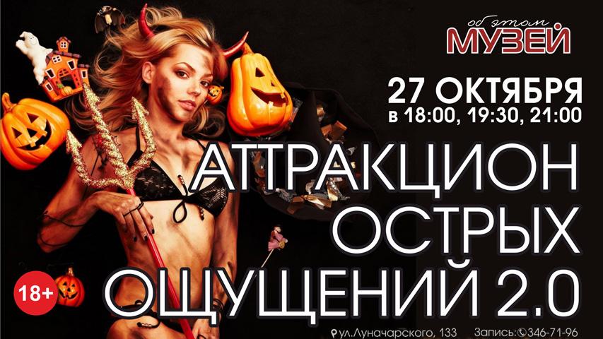 Аттракцион острых ощущений на Хэллоуин от музея об Этом
