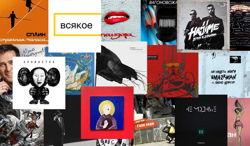 Голосуй за лучший отечественный альбом