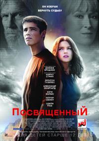 Постер фильма «Посвященный»