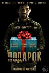 Постер фильма Подарок