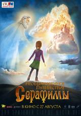 Постер фильма Необыкновенное путешествие Серафимы