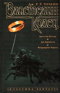 Обложка книги «Властелин Колец»