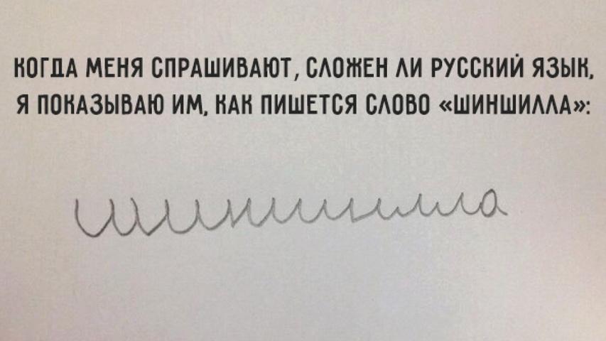 Трудности русского языка. Фото с сайта sun-flight.ru