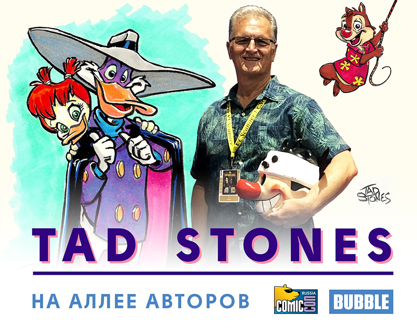 Тэда Стоунса