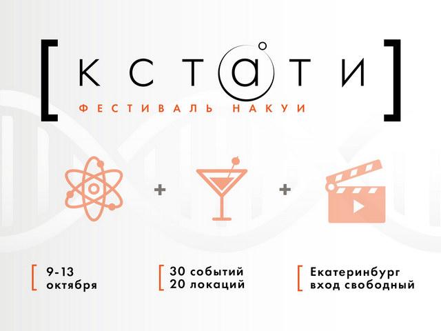 Фестиваль Кстати 2019 пройдет в Екатеринбурге в третий раз. Афиша предоставлена организаторами