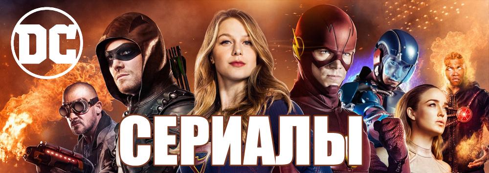 DC – сериалы