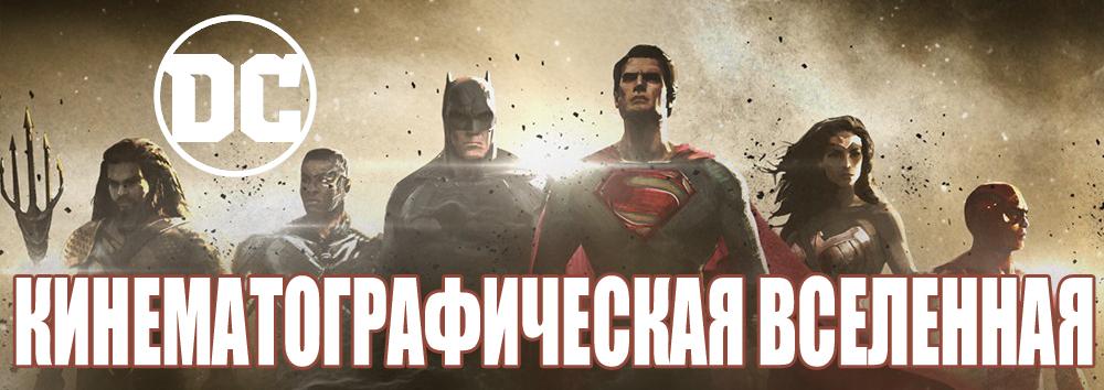 DC - Кинематографическая вселенная