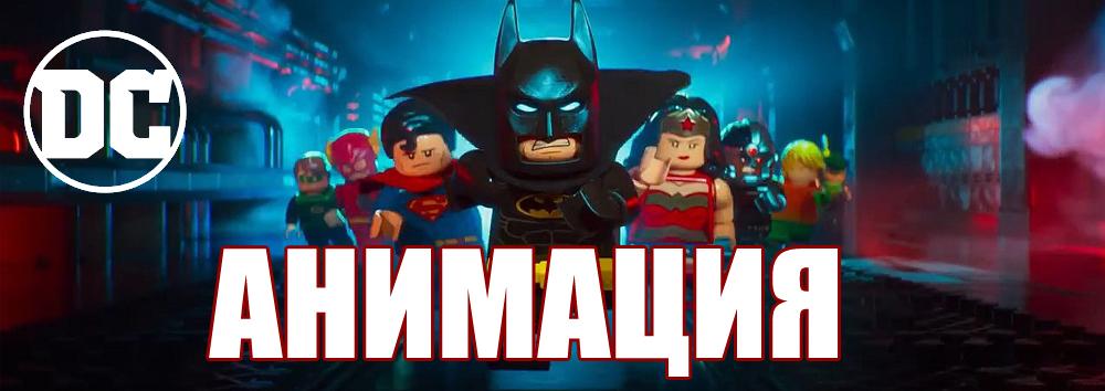 DC - анимация