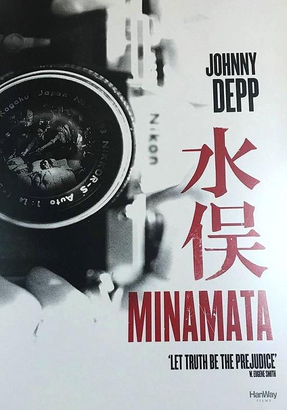 Постер фильма «Минимата»
