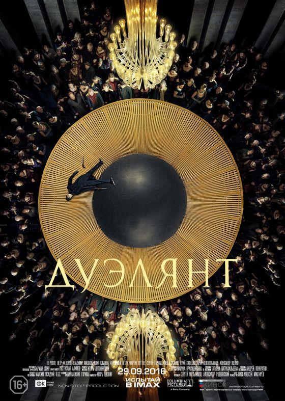 Постер фильма «Дуэлянт»