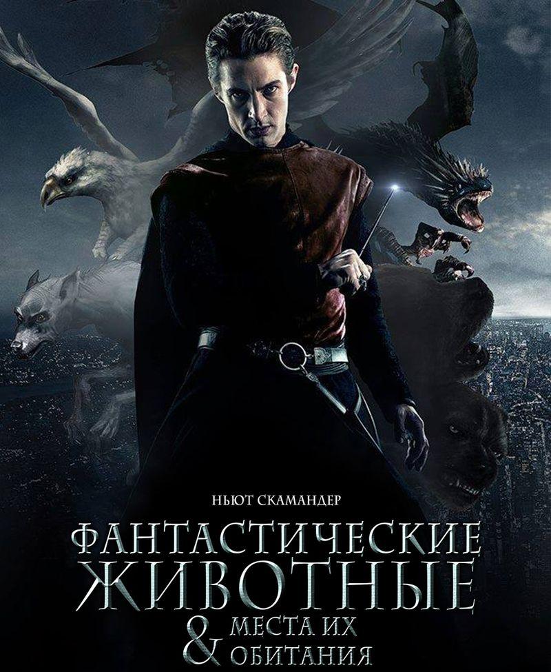 Фан-постер фильма «Фантастические звери и места их обитания»