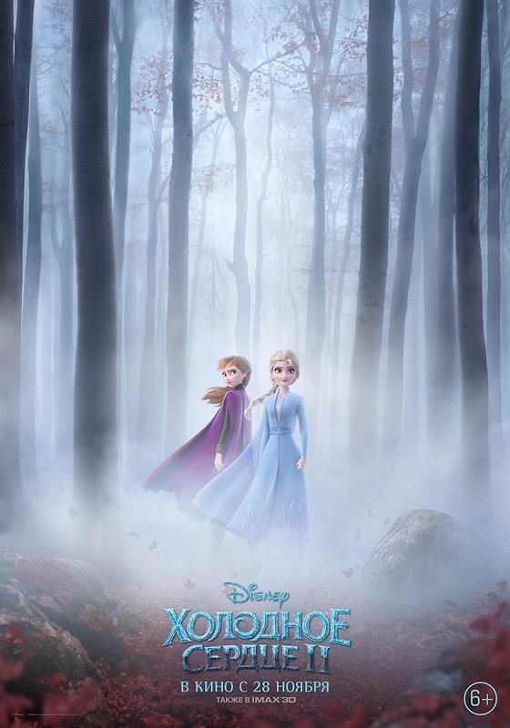 Постер мультфильма «Холодное сердце 2»