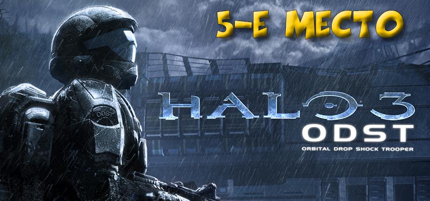 5-е место HALO 3: O.D.S.T.