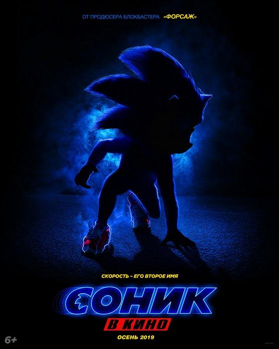 Постер фильма «Соник»