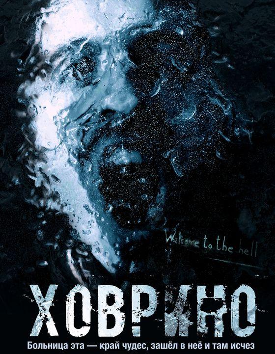 Постер фильма «Ховрино»