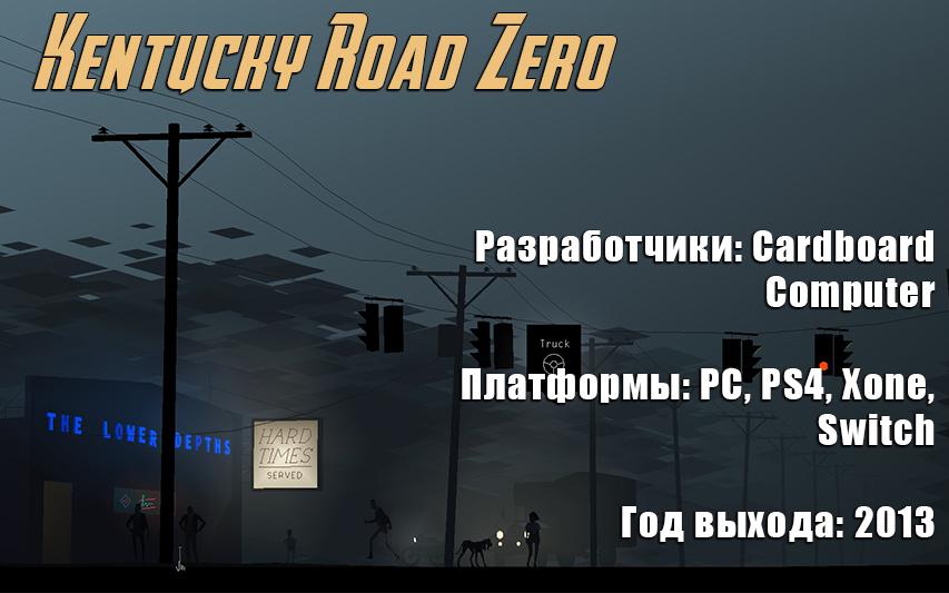 Kentucky Road Zero