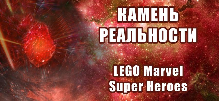 Камень Реальности: Lego Marvel Super Heroes