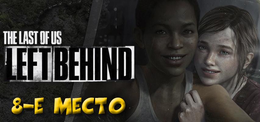 8-е место The Last of Us: Left Behind
