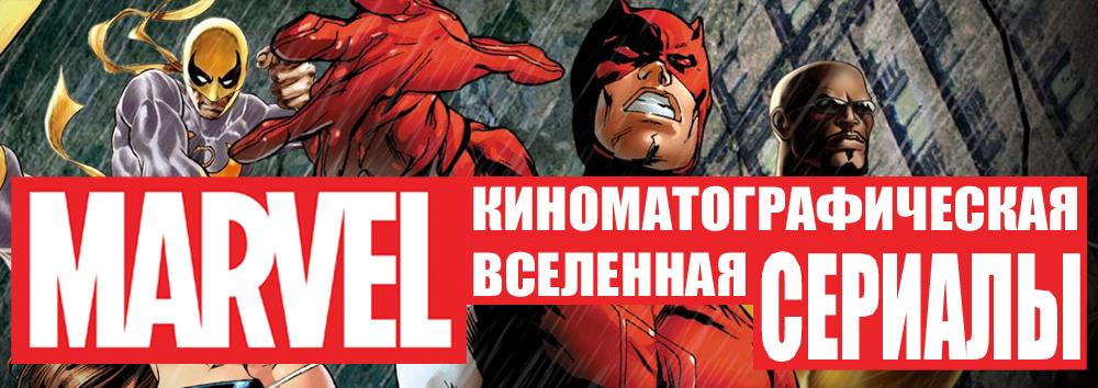 Marvel – Кинематографическая вселенная: сериалы
