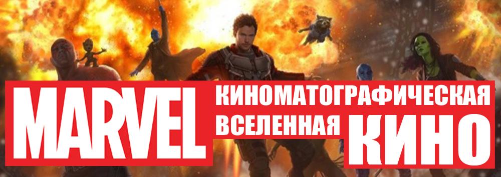 Marvel – Кинематографическая вселенная: Кино