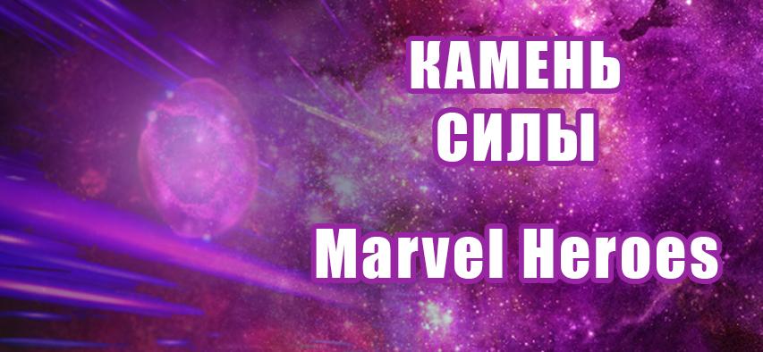 Камень Силы: Marvel Heroes