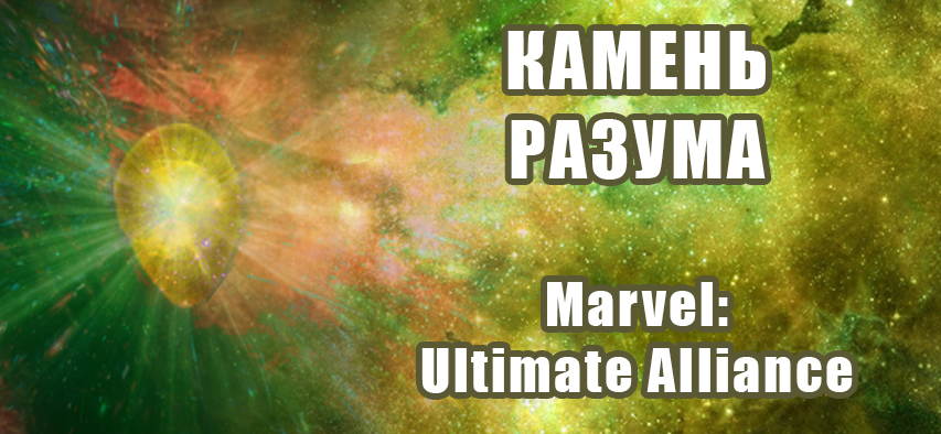 Камень Разума: Marvel: Ultimate Alliance