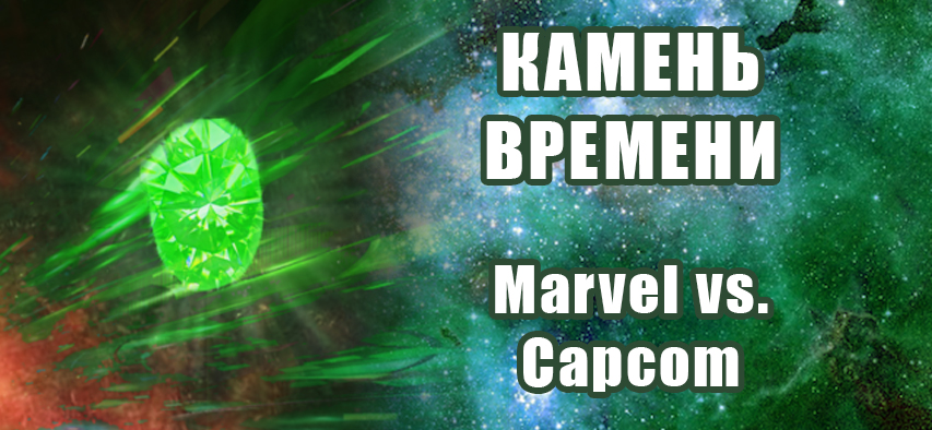 Камень Времени: Marvel vs. Capcom