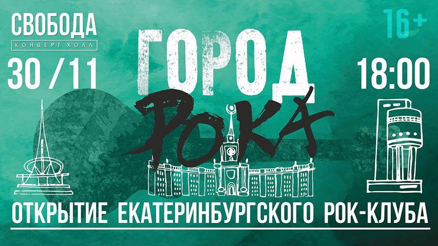 В пятницу 30 ноября в Екатеринбурге открывается Екатеринбургский рок-клуб