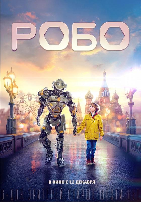 Постер фильма «Робо»