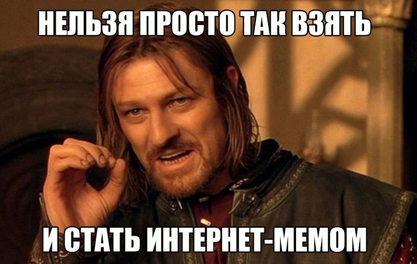 Фото с сайта memepedia.ru
