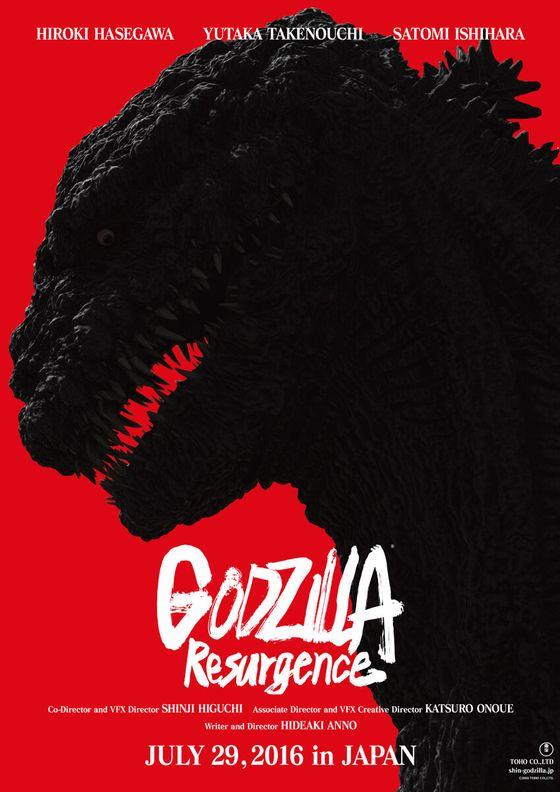Постер фильма «Годзилла: Возрождение»