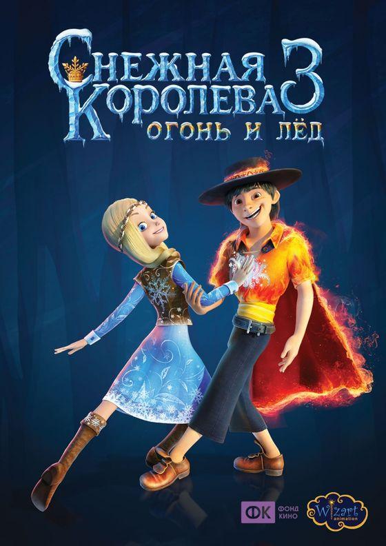 Постер фильма «Снежная королева 3»