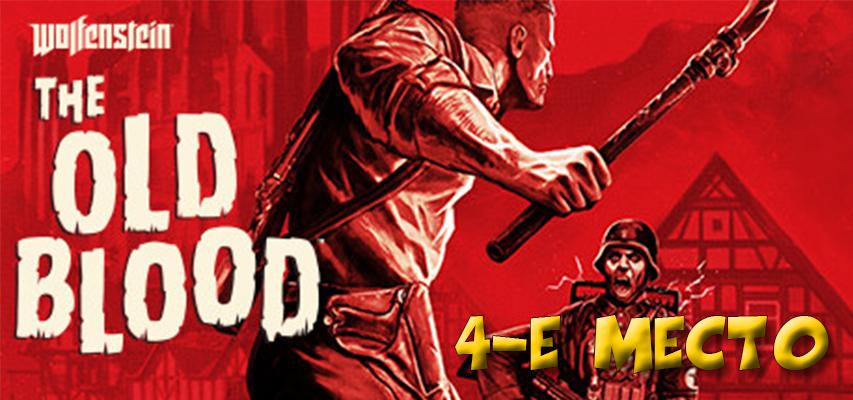 4-е место Wolfenstein: The Old Blood