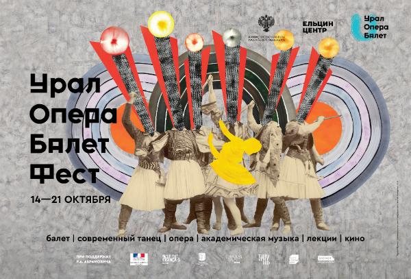 Афиша мероприятия. Изображение с сайта uralopera.ru