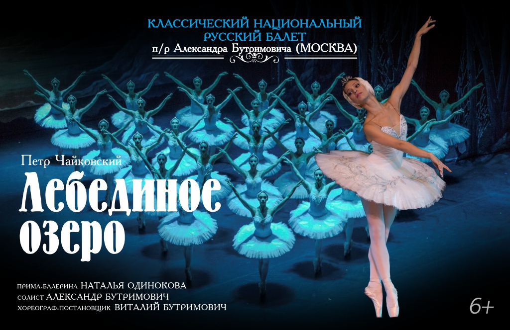 Изображение афиши балета предоставлено организаторами
