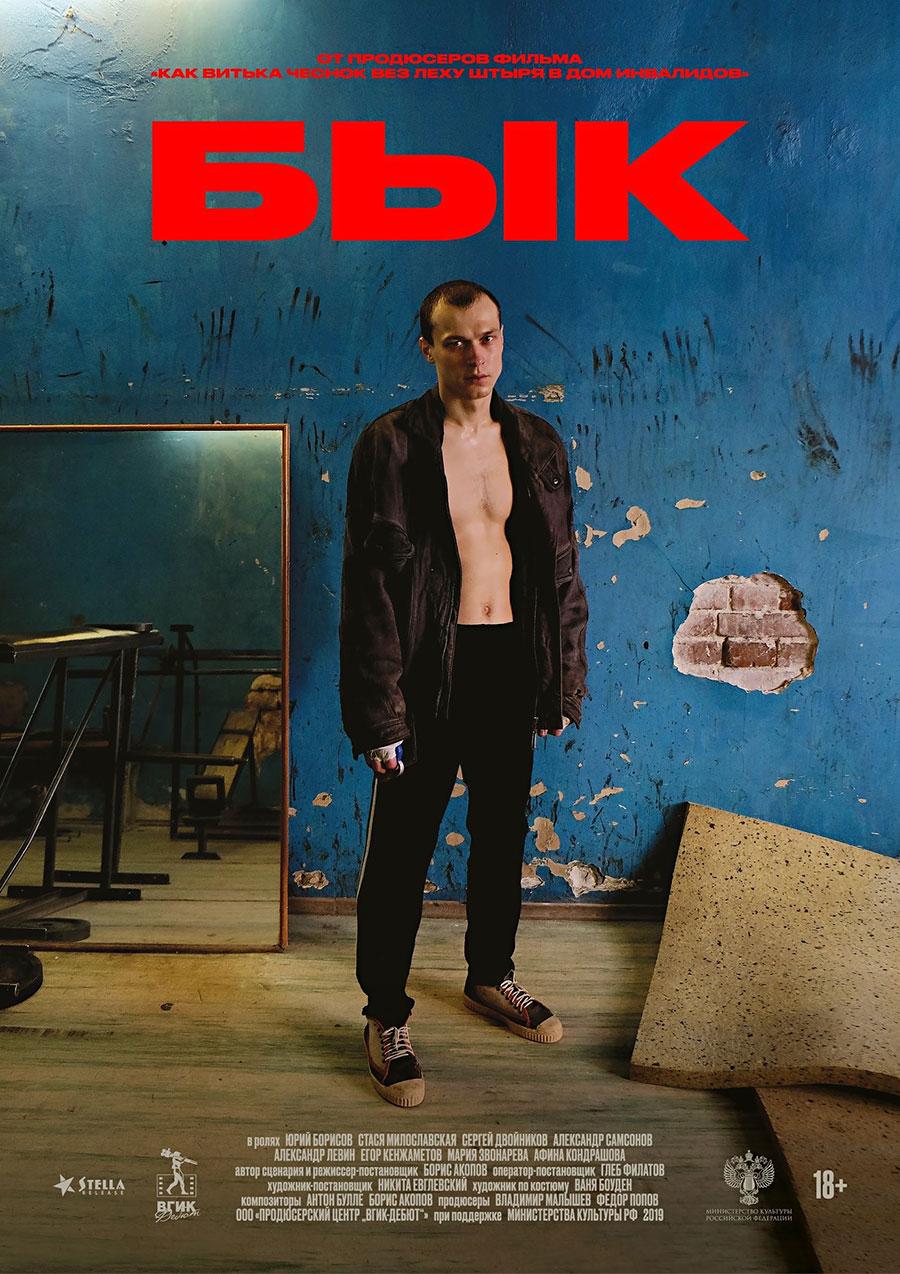 Изображение афиши фильма «Бык» с сайта ruskino.ru