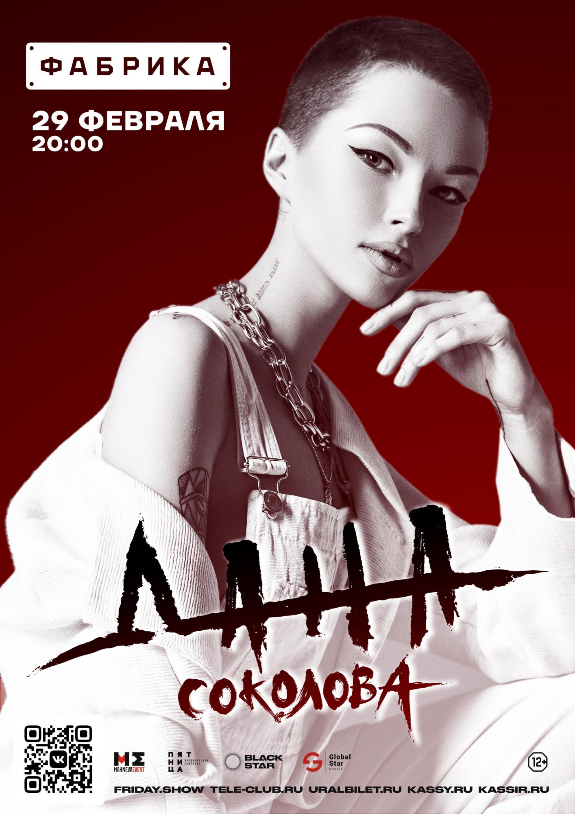 Изображение афиши концерта Даны Соколовой предоставлено организаторами
