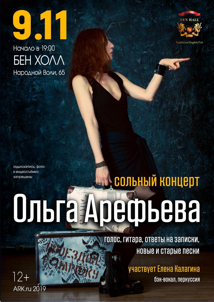 Изображение афиши Ольги Арефьевой предоставлено организаторами