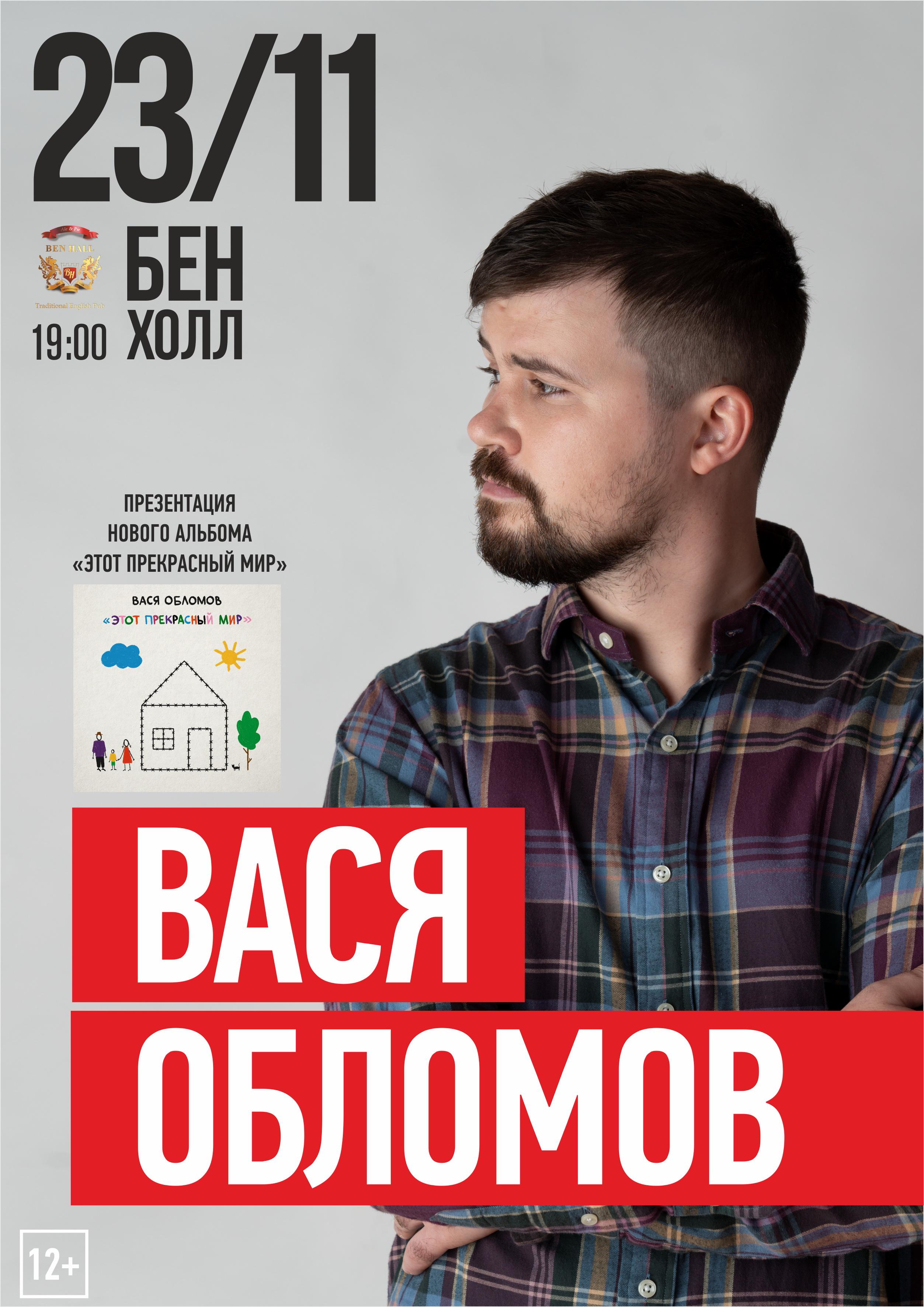 Изображение афиши концерта Васи Обломова предоставлено организаторами