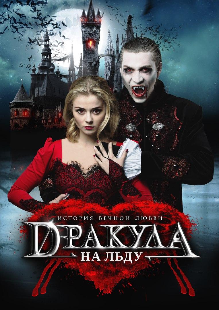 Изображение афиши мюзикла «Дракула» предоставлено организаторами