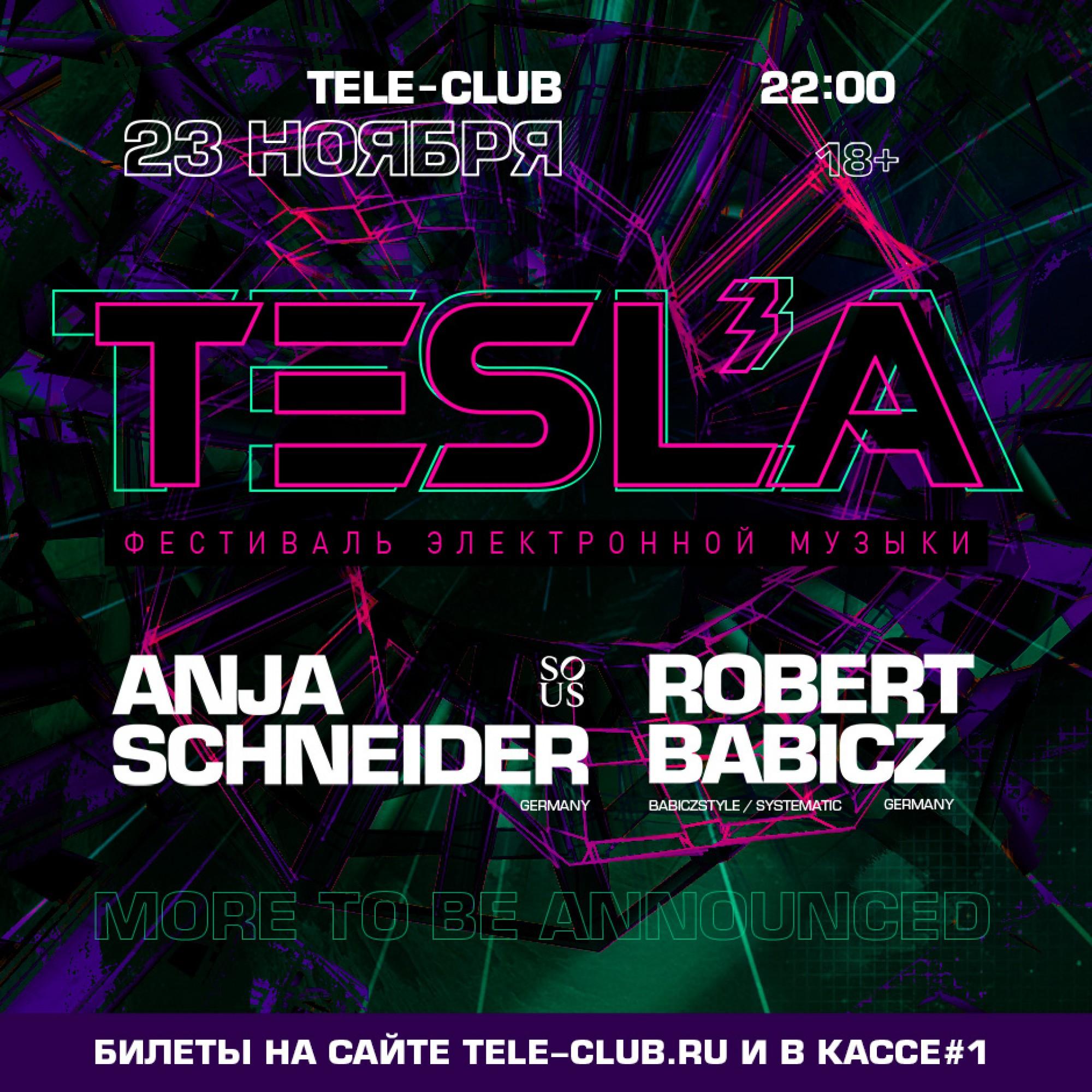 Изображение афиши фестиваля Tesla предоставлено организаторами